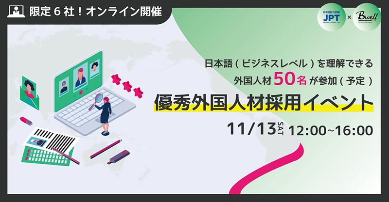 優秀外国人材採用イベント:11月13日(土)