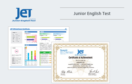 JET(ジュニア イングリッシュ テスト)子どものための英語テスト