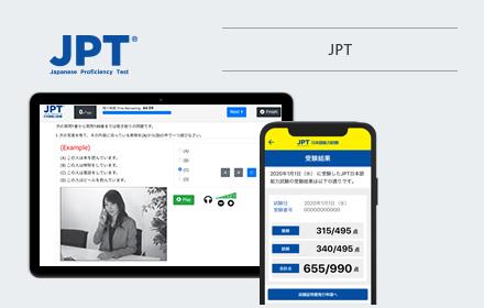 JPT(日本語能力試験)