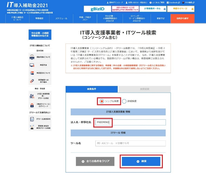 「シンプル検索」を選び、「法人名・幹事社名」に半角でFREEMINDと入力し、「検索」ボタンをクリックしてください。