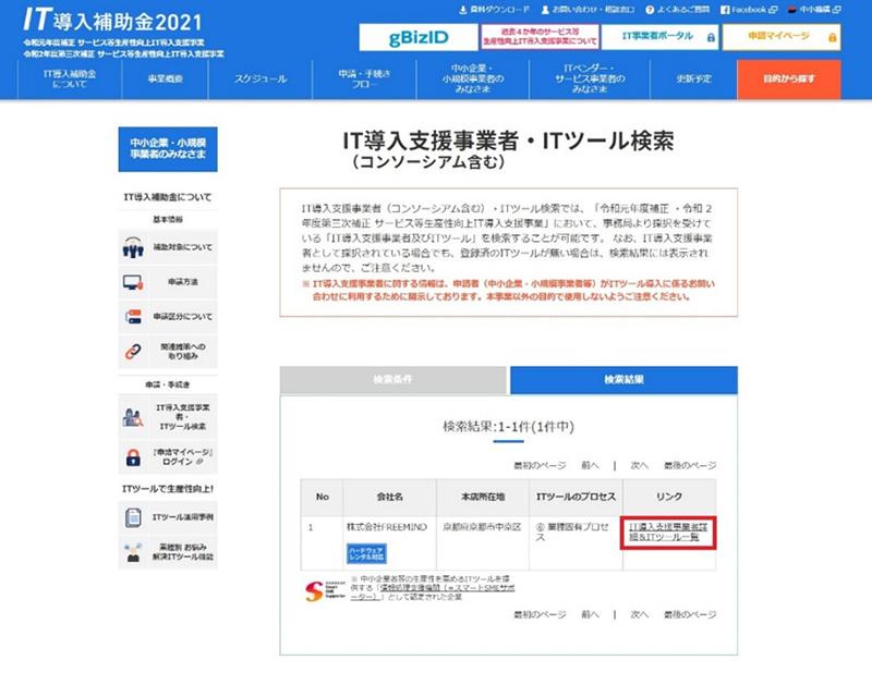 検索結果に表示された「IT導入支援事業者詳細&ITツール一覧」のリンクをクリックしてください。